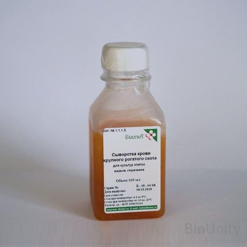 Сыворотка КРС жидкая, для культур клеток, стерильная, ПЭТ, 100 мл
