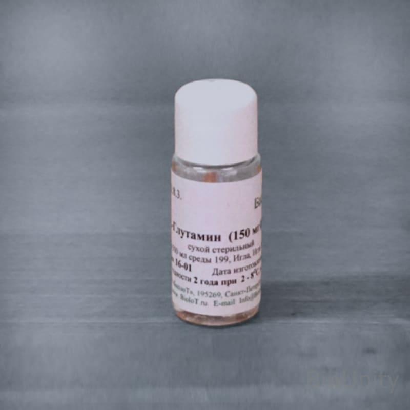 L-глутамин, сухой, стерильный, ПЭТ,150 мг